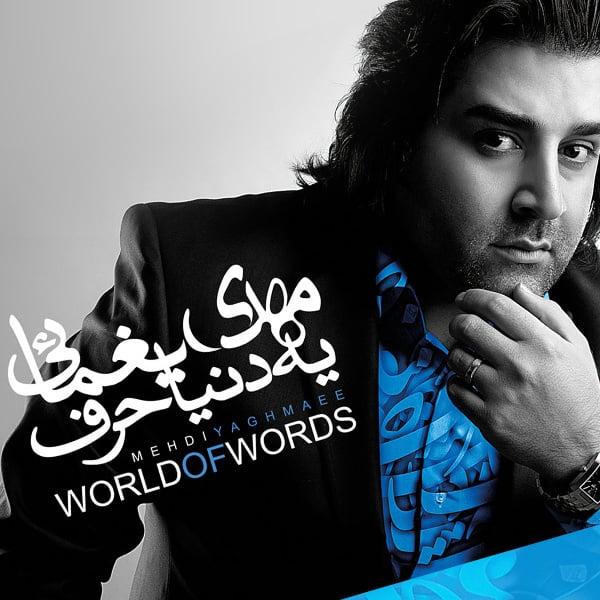 Mehdi Yaghmaei - Haale Ajib Song   مهدی یغمایی حال عجیب'