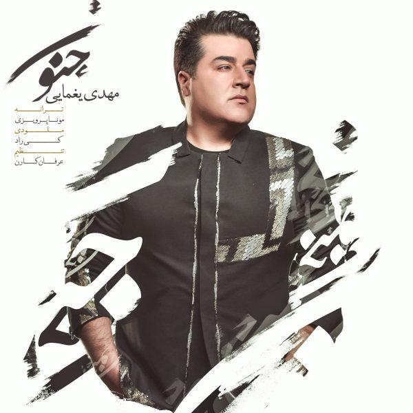 Mehdi Yaghmaei - Jonoon Song | مهدی یغمایی جنون'