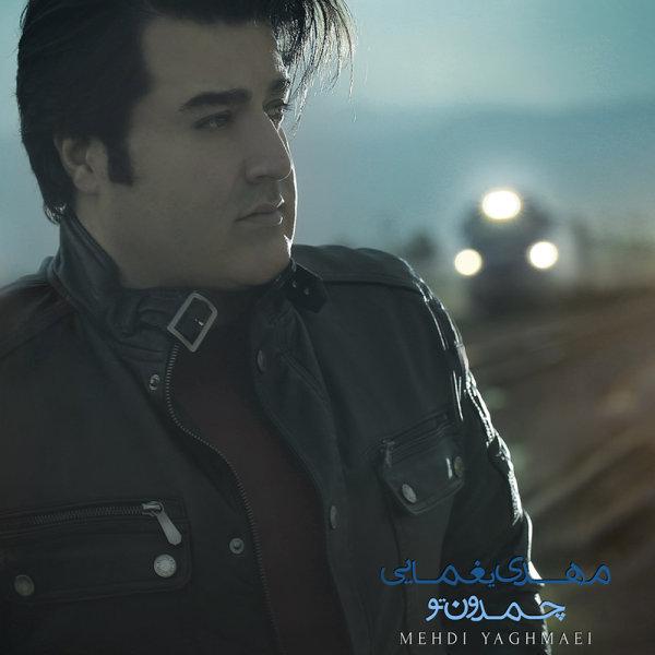 Mehdi Yaghmaei - Koja Az Yade Man Miri Song   مهدی یغمایی کجا از یاد من میری'