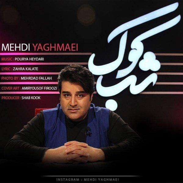 Mehdi Yaghmaei - Shabkook Song | مهدی یغمایی شب کوک'