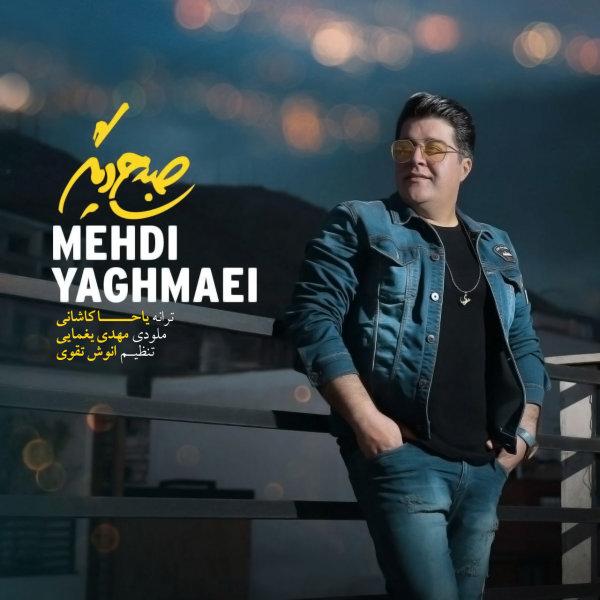 Mehdi Yaghmaei - Sobhi Digar Song   مهدی یغمایی صبحی دیگر'