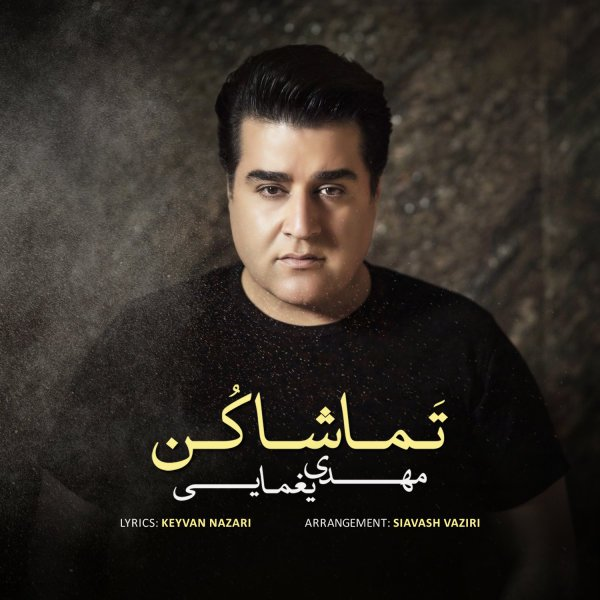 Mehdi Yaghmaei - Tamasha Kon Song   مهدی یغمایی تماشا کن'