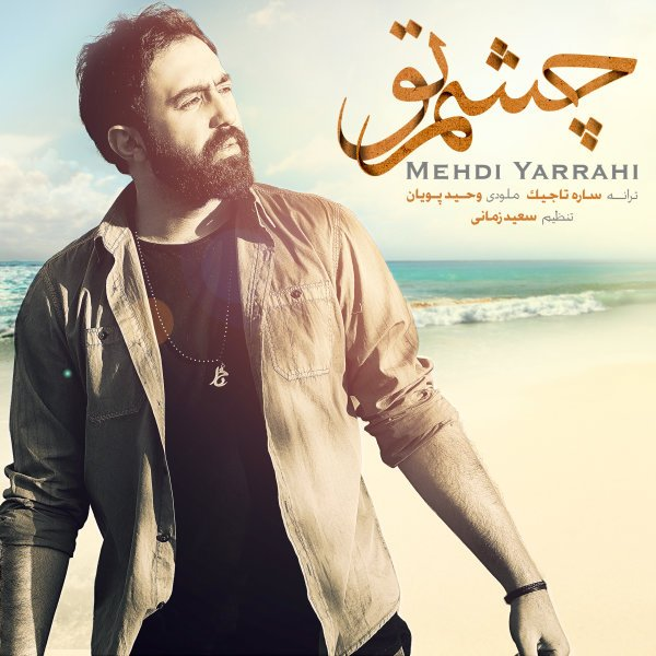 Mehdi Yarrahi - Cheshme To Song   مهدی یراحی چشم تو'