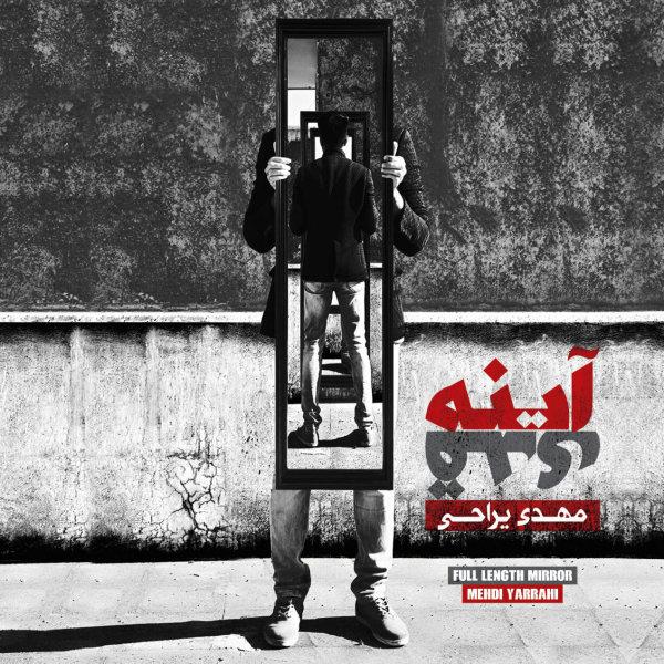 Mehdi Yarrahi - Nagoo Nagofti Song | مهدی یراحی نگو نگفتی'