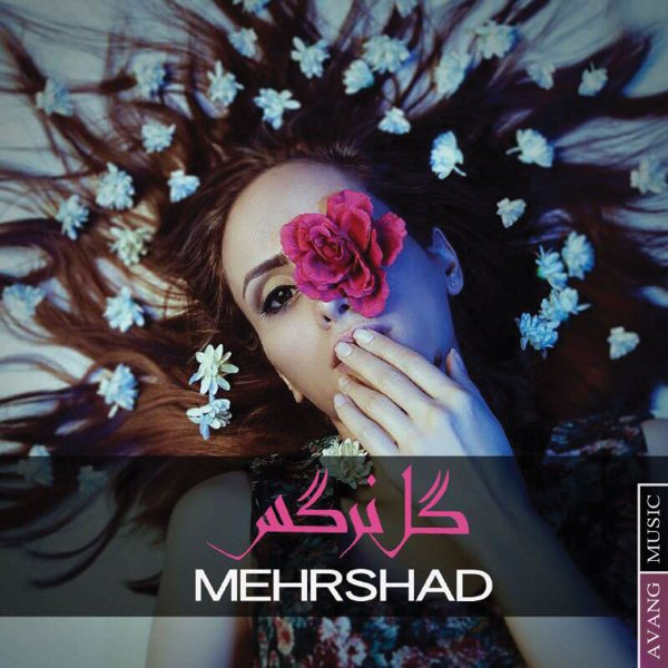 Mehrshad - Gole Narges Song   مهرشاد گل نرگس'