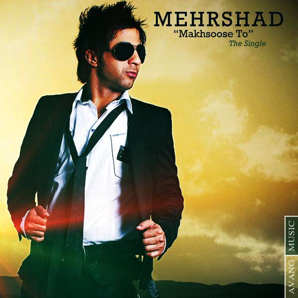 Mehrshad - Makhsoose To Song   مهرشاد مخصوص تو'