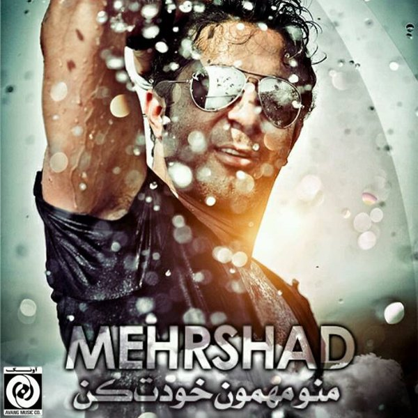 Mehrshad - Mano Mehmoone Khodet Kon Song | مهرشاد منو مهمون خودت کن'