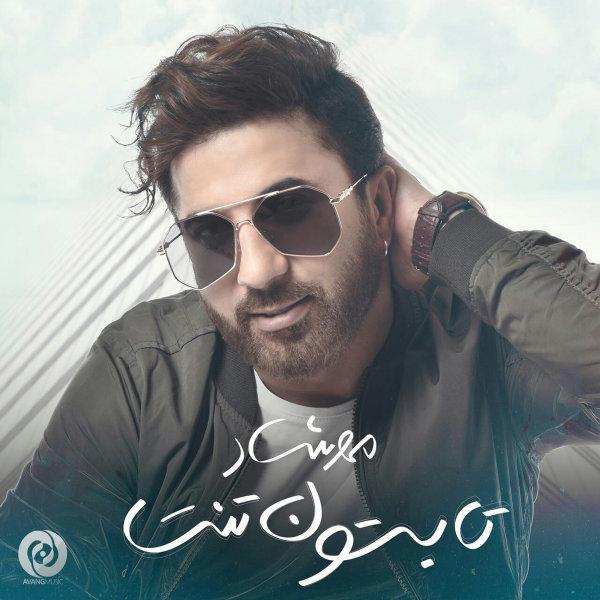 Mehrshad - Tabestoone Tanet Song   مهرشاد تابستونه تنت'