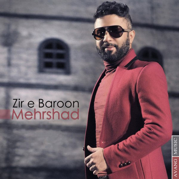Mehrshad - Zire Baroon Song   مهرشاد زیر بارون'