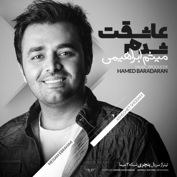 Meysam Ebrahimi - Asheghet Shodam (New Version) Song   میثم ابراهیمی عاشقت شدم'