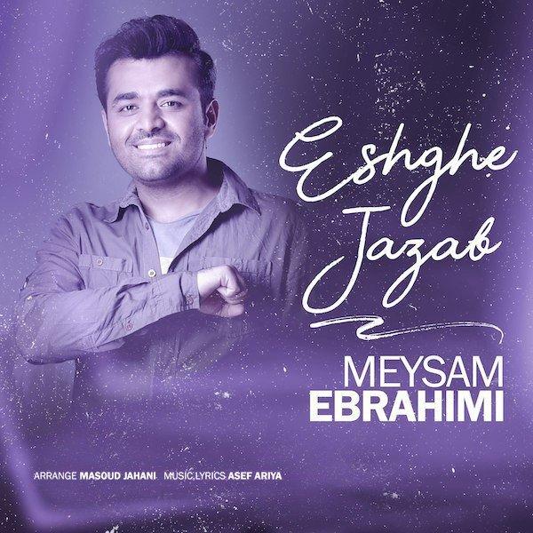 Meysam Ebrahimi - Eshghe Jazab Song | میثم ابراهیمی عشق جذاب'