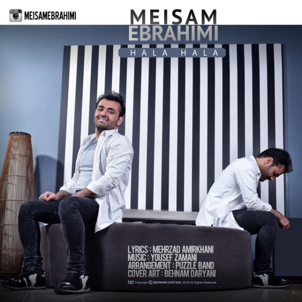 Meysam Ebrahimi - Hala Hala Song | میثم ابراهیمی حالا حالا'