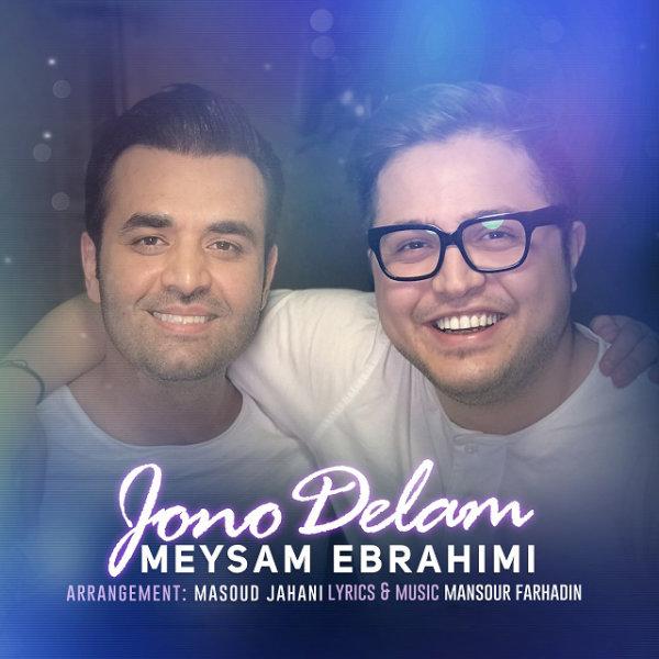 Meysam Ebrahimi - Jono Delam Song | میثم ابراهیمی جونو دلم'