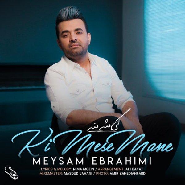 Meysam Ebrahimi - Ki Mese Mane Song   میثم ابراهیمی کی مثه من'