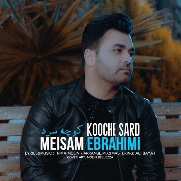 Meysam Ebrahimi - Kooche Sard Song | میثم ابراهیمی کوچه سرد'