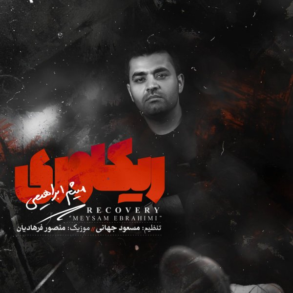 Meysam Ebrahimi - Recovery Song | میثم ابراهیمی ریکاوری'
