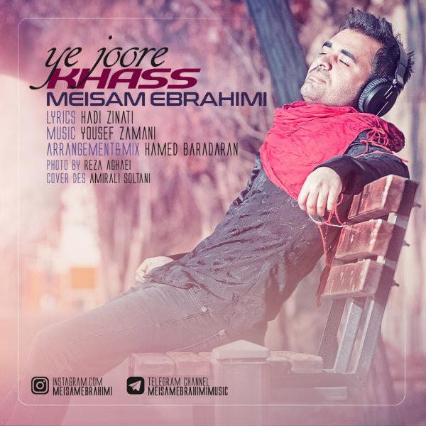 Meysam Ebrahimi - Ye Joore Khass Song | میثم ابراهیمی یه جوری خاص'