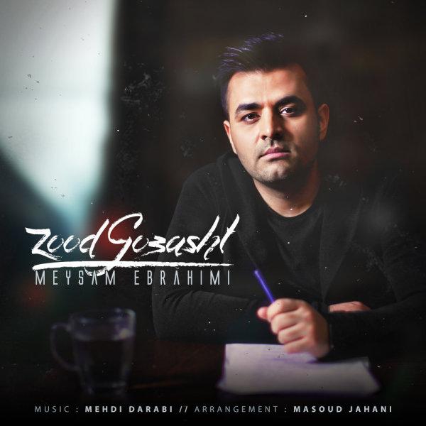 Meysam Ebrahimi - Zood Gozasht Song | میثم ابراهیمی زود گذشت'