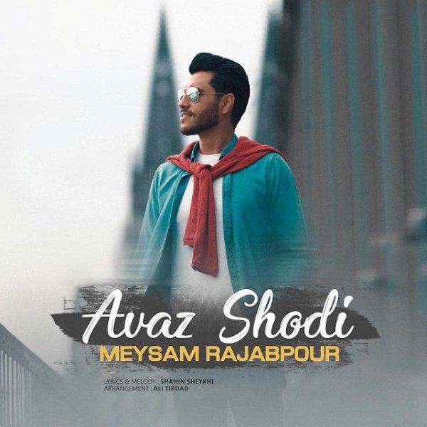 Meysam Rajabpour - Avaz Shodi Song'