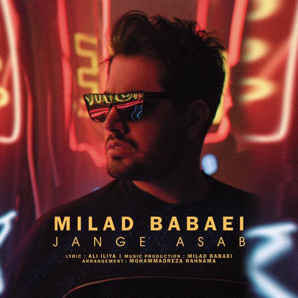 Milad Babaei - Jange Asab Song | میلا بابایی جنگ اعصاب'