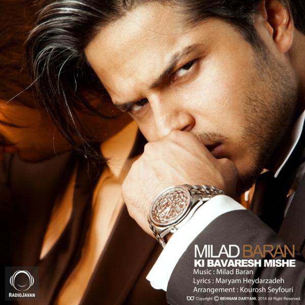 Milad Baran - Ki Bavaresh Mishe Song | میلاد باران کی باورش میشه'