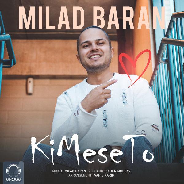 Milad Baran - Ki Mese To Song   میلاد باران کی مثه تو'