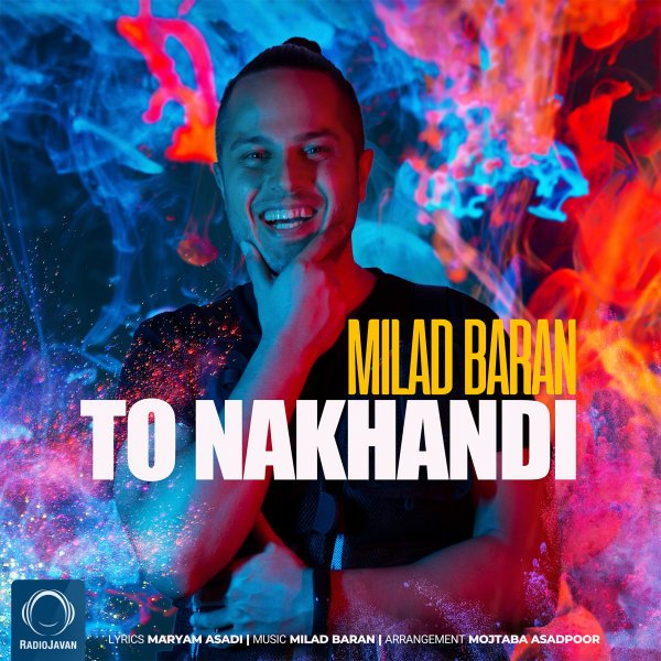 Milad Baran - To Nakhandi Song | میلاد باران تو نخندی'