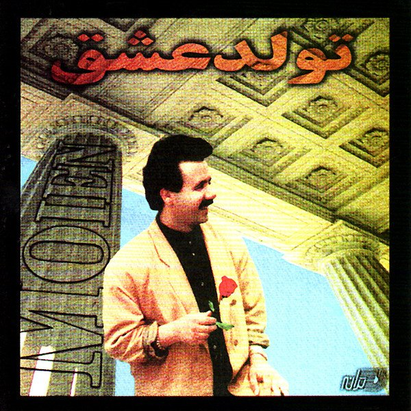 Moein - Halgheh Tala Song | معین حلقه طلا'