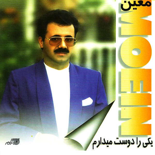 Moein - Tannaz Song | معین طناز'