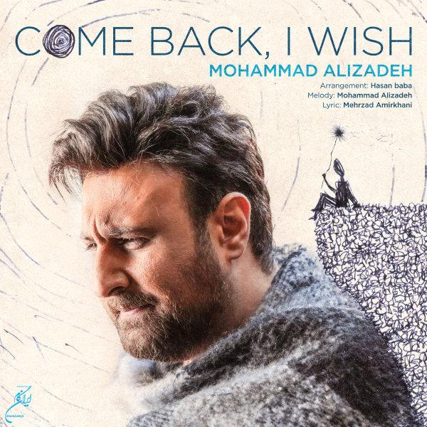 Mohammad Alizadeh - Bargardi Ey Kash Song | محمد علیزاده برگردی ای کاش'