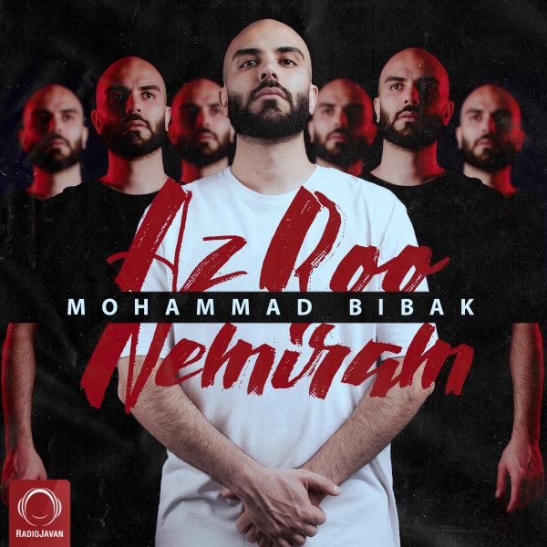Mohammad Bibak - Az Roo Nemiram Song   محمد بیباک از رو نمیرم'