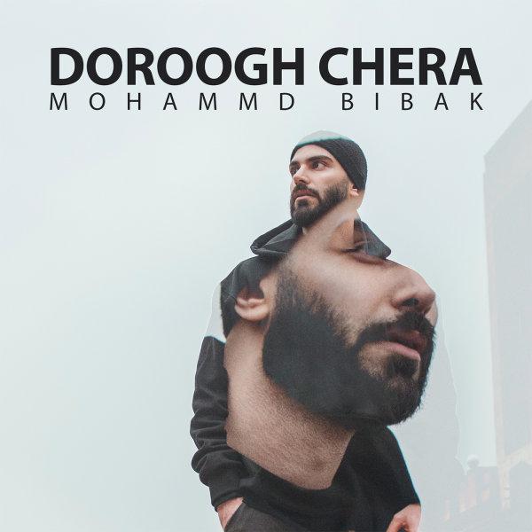 Mohammad Bibak - Doroogh Chera Song | محمد بی باک دروغ چرا'