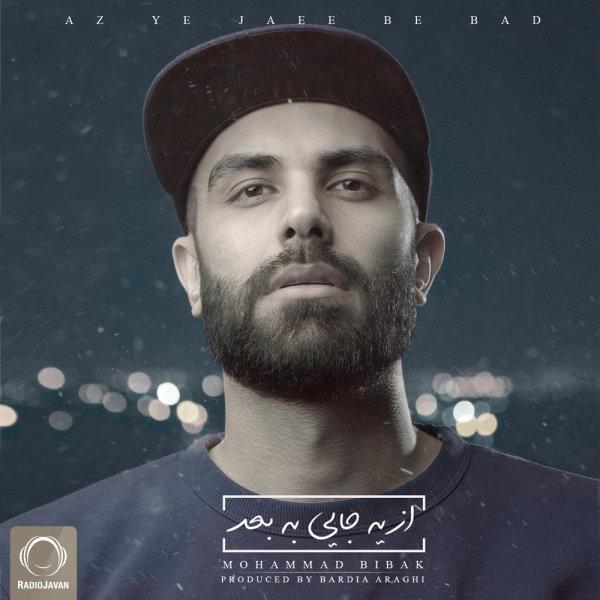 Mohammad Bibak - Gol Ya Pooch Song | محمد بی باک گل یا پوچ'
