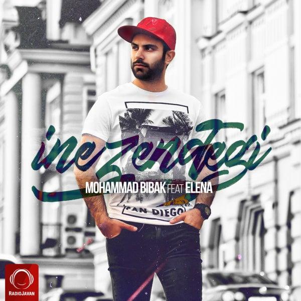 Mohammad Bibak - Ine Zendegi (Ft Elena) Song | محمد بی باک اینه زندگی النا'