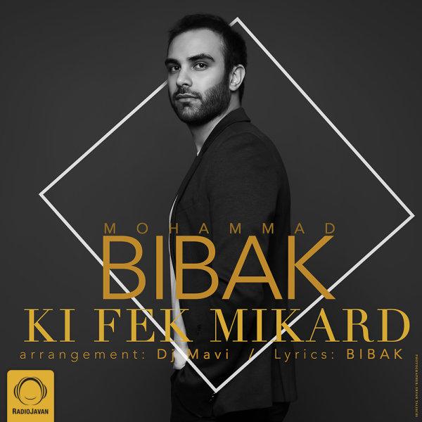 Mohammad Bibak - Ki Fek Mikard Song   محمد بی باک کی فکر می کرد'
