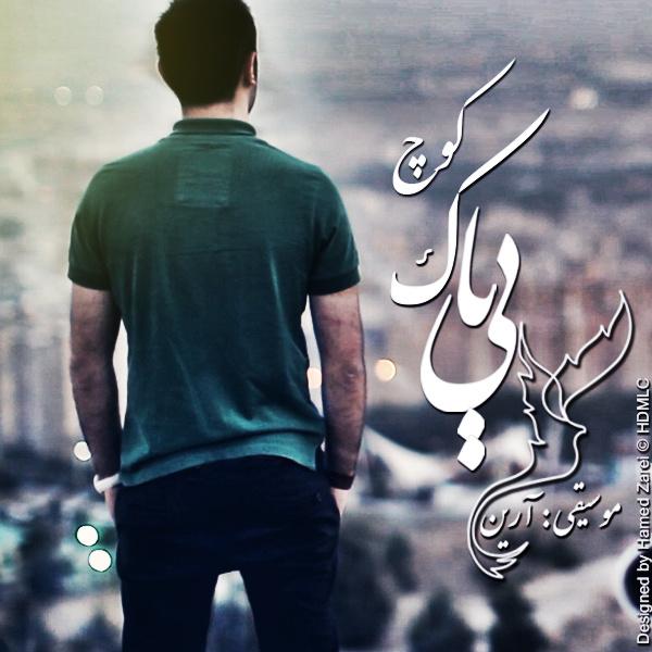 Mohammad BiBak - Kooch Song | محمد بی باک کوچ'