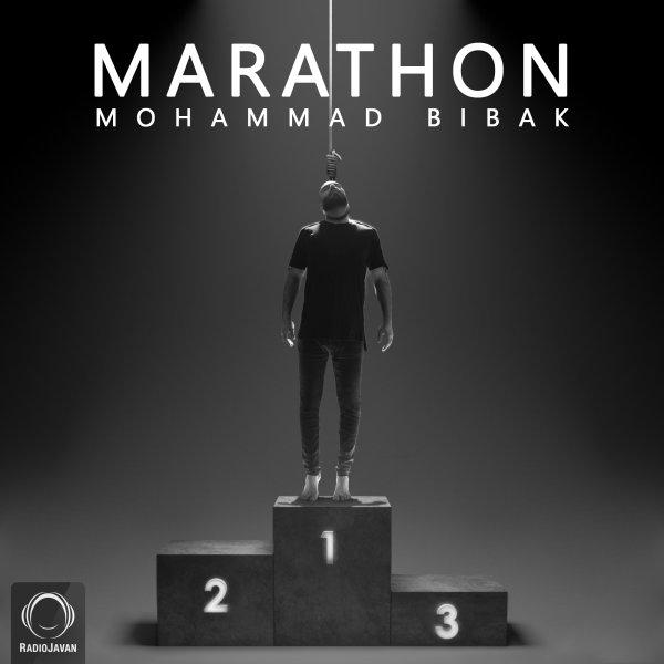 Mohammad Bibak - Marathon Song | محمد بیباک ماراتن'