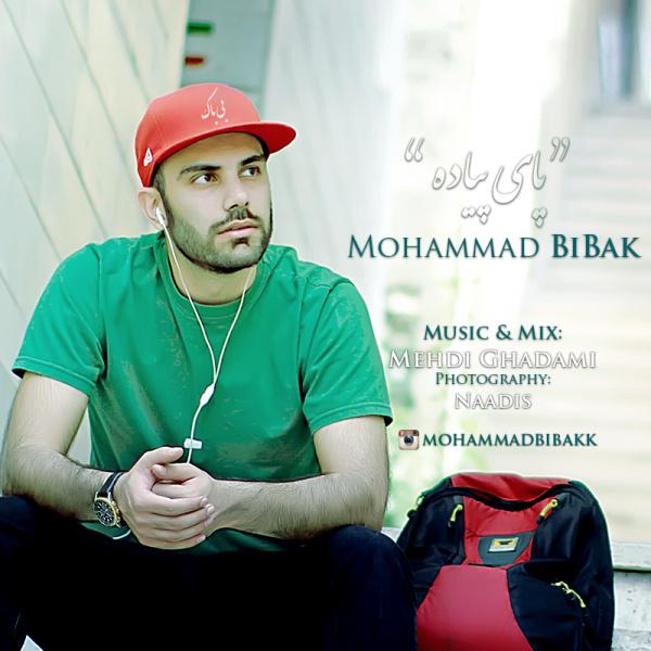 Mohammad BiBak - Paye Piadeh Song   محمد بی باک پای پیاده'
