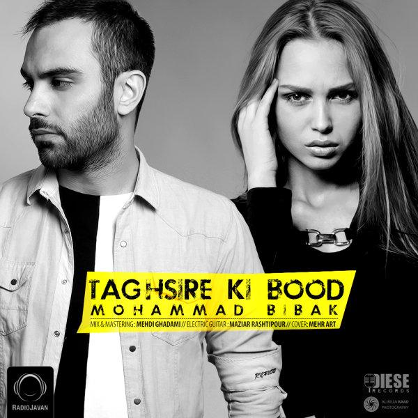 Mohammad Bibak - Taghsire Ki Bood Song   محمد بی باک تقصیر کی بود'