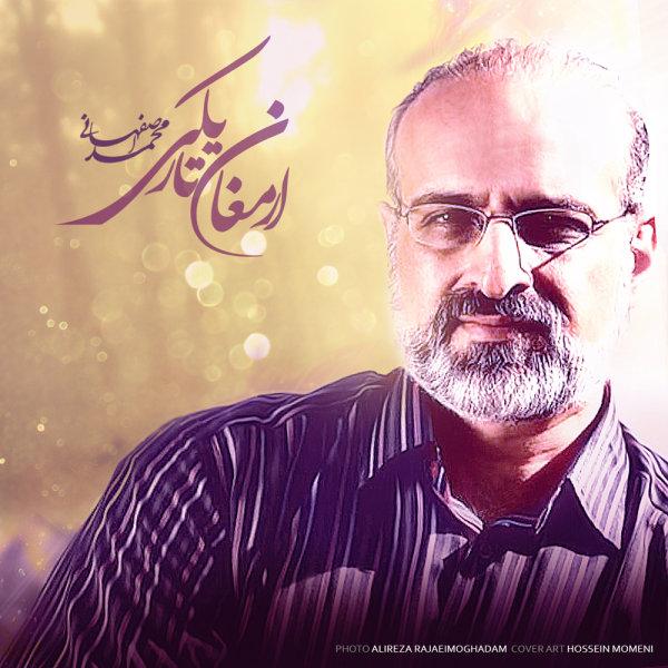 Mohammad Esfahani - Armaghane Tariki Song   محمد اصفهانی ارمغان تاریکی'