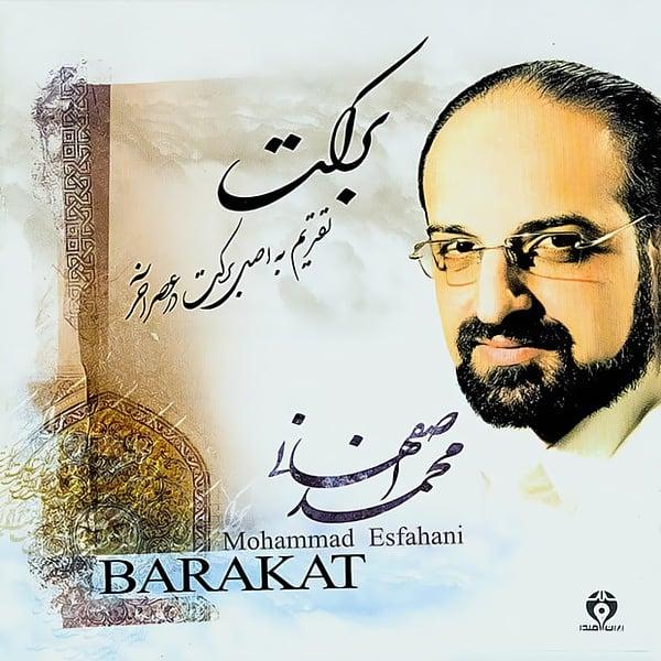 Mohammad Esfahani - Ba To Song | محمد اصفهانی با تو'