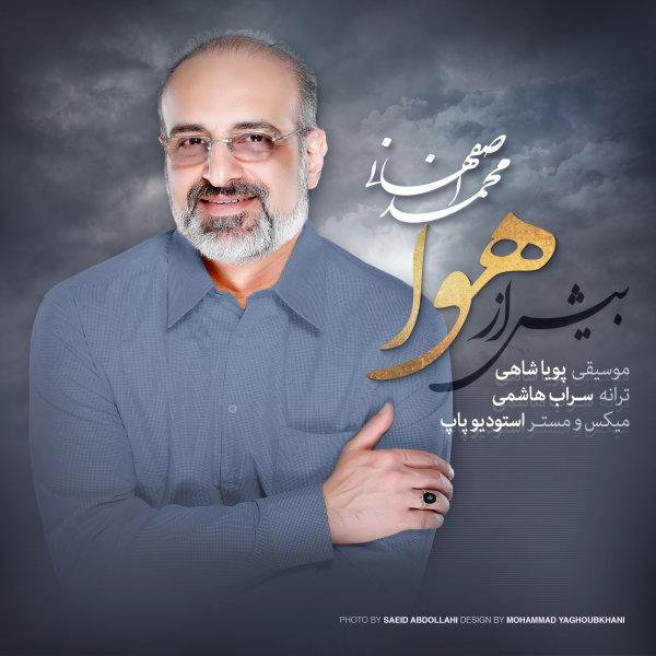 Mohammad Esfahani - Bish Az Havaa Song | محمد اصفهانی بیش از هوا'