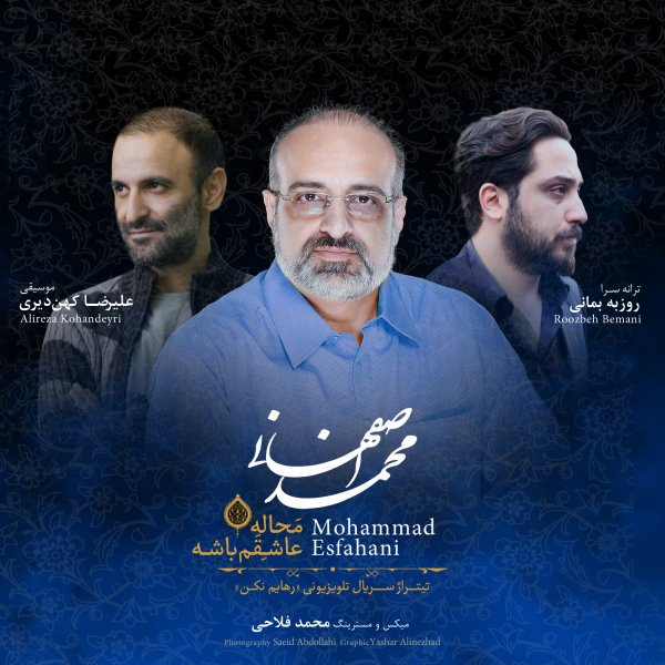 Mohammad Esfahani - Mahaale Ashegham Bashe Song | محمد اصفهانی محاله عاشقم باشه'