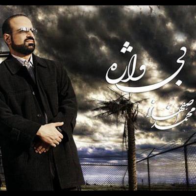 Mohammad Esfahani - Mojezeh Song | محمد اصفهانی معجزه'
