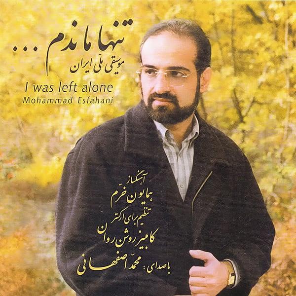 Mohammad Esfahani - Tanha Mandam Song | محمد اصفهانی تنها ماندم'
