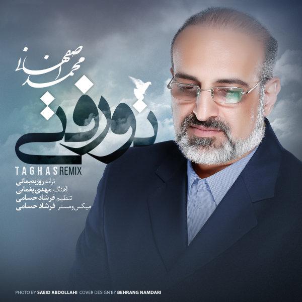Mohammad Esfahani - To Rafti Song   محمد اصفهانی تو رفتی'