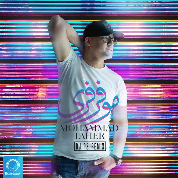 Mohammad Taher - Mo Fer Feri (DJ PS Remix) Song | محمد طاهر مو فرفری ریمیکس دی جی پی اس'