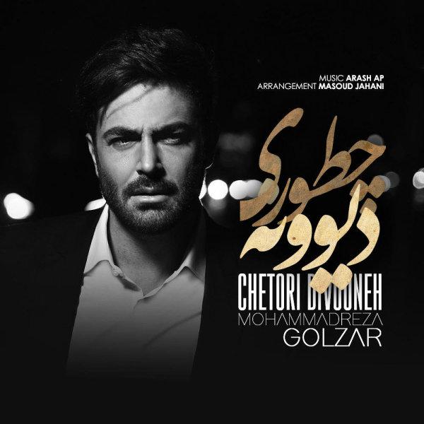 Mohammadreza Golzar - Chetori Divooneh Song | محمدرضا گلزار چطوری دیوونه'