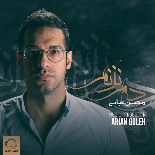 Mohsen Abbasi - Dam Nazanam (Ft Arian Goleh) Song | محسن عباسی دم نزنم آرین گله'