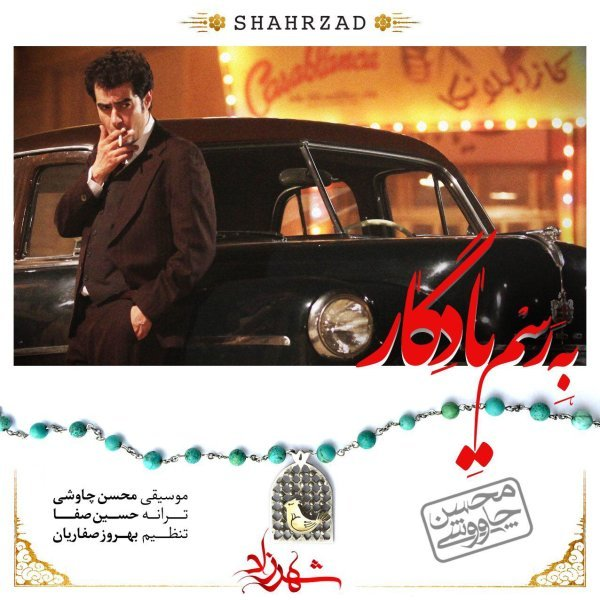 Mohsen Chavoshi - Be Rasme Yadegar (Shahrzad) Song | محسن چاوشی به رسم یادگار شهرزاد'